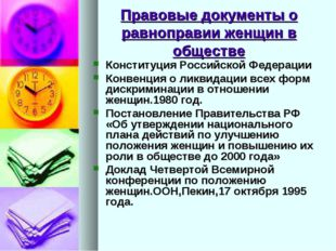 Правовые документы о равноправии женщин в обществе Конституция Российской Фед