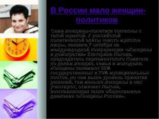 В России мало женщин-политиков Сами женщины-политики согласны с такой оценкой