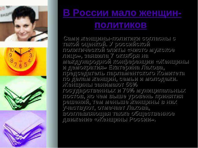 В России мало женщин-политиков Сами женщины-политики согласны с такой оценкой...