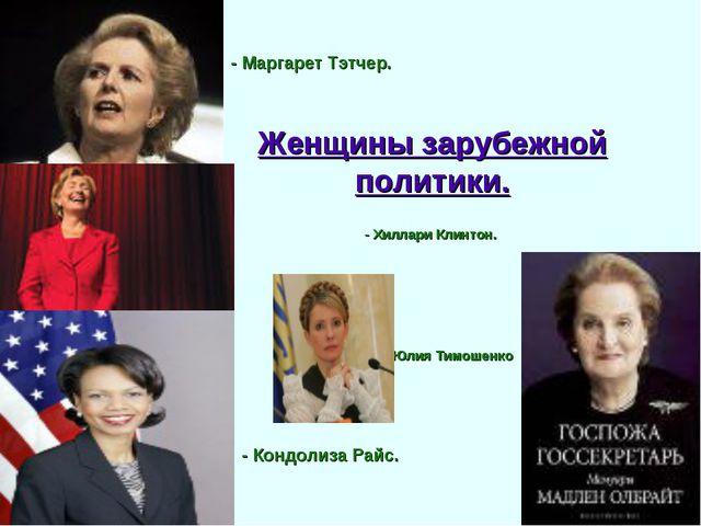 Женщины зарубежной политики. - Хиллари Клинтон. - Юлия Тимошенко - Маргарет...