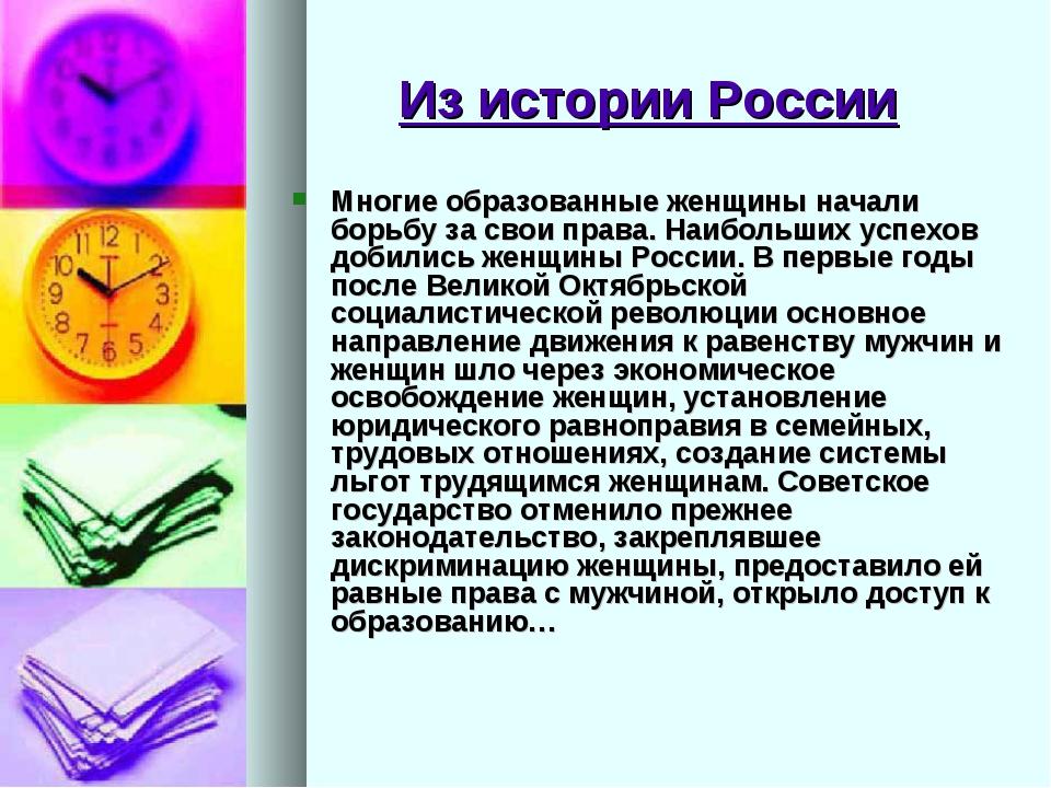 Из истории России Многие образованные женщины начали борьбу за свои права. На...