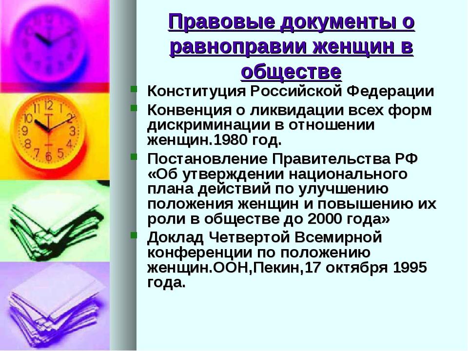 Правовые документы о равноправии женщин в обществе Конституция Российской Фед...