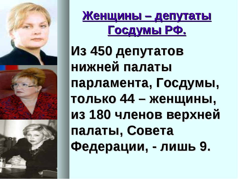 Женщины – депутаты Госдумы РФ. Из 450 депутатов нижней палаты парламента, Гос...