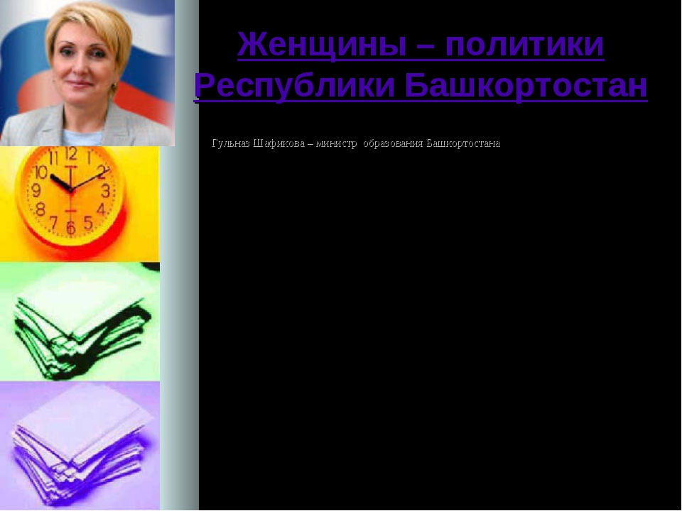 Женщины – политики Республики Башкортостан Гульназ Шафикова – министр образов...