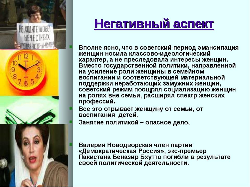 Негативный аспект Вполне ясно, что в советский период эмансипация женщин носи...