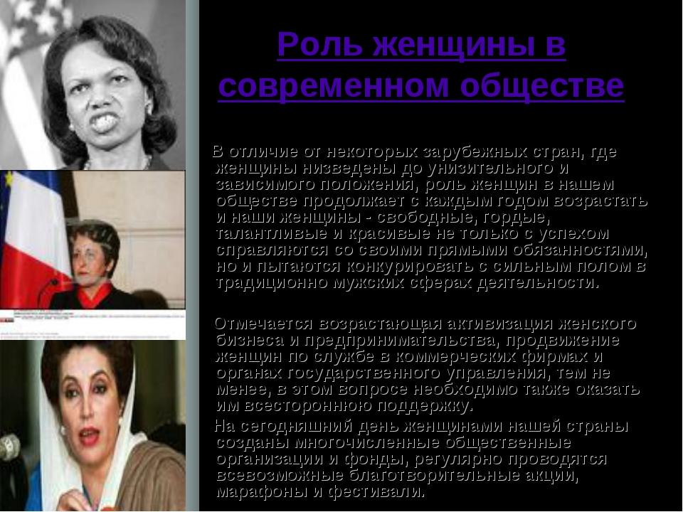 Роль женщины в современном обществе В отличие от некоторых зарубежных стран,...