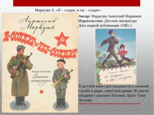 Маркуша А. «Я – солдат, и ты – солдат» Автор: Маркуша Анатолий Маркович Издат