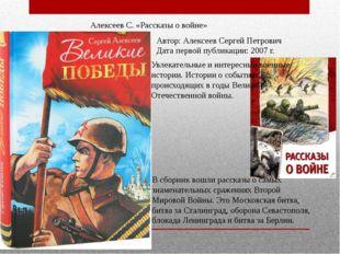 Алексеев С. «Рассказы о войне» Увлекательные и интересные военные истории. Ис