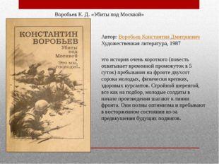 Автор:Воробьев Константин Дмитриевич Художественная литература, 1987 Воробье