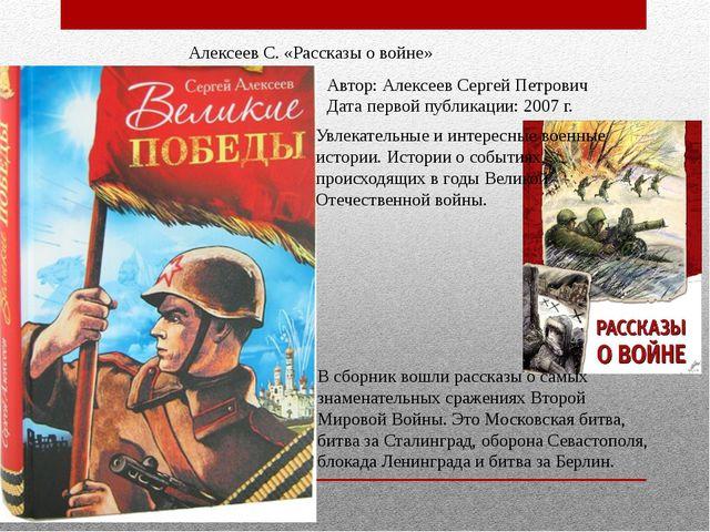 Алексеев С. «Рассказы о войне» Увлекательные и интересные военные истории. Ис...
