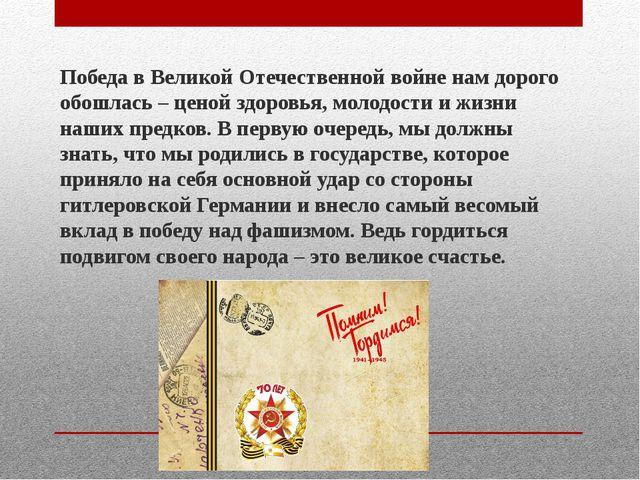 Победа в Великой Отечественной войненам дорого обошлась – ценой здоровья, м...