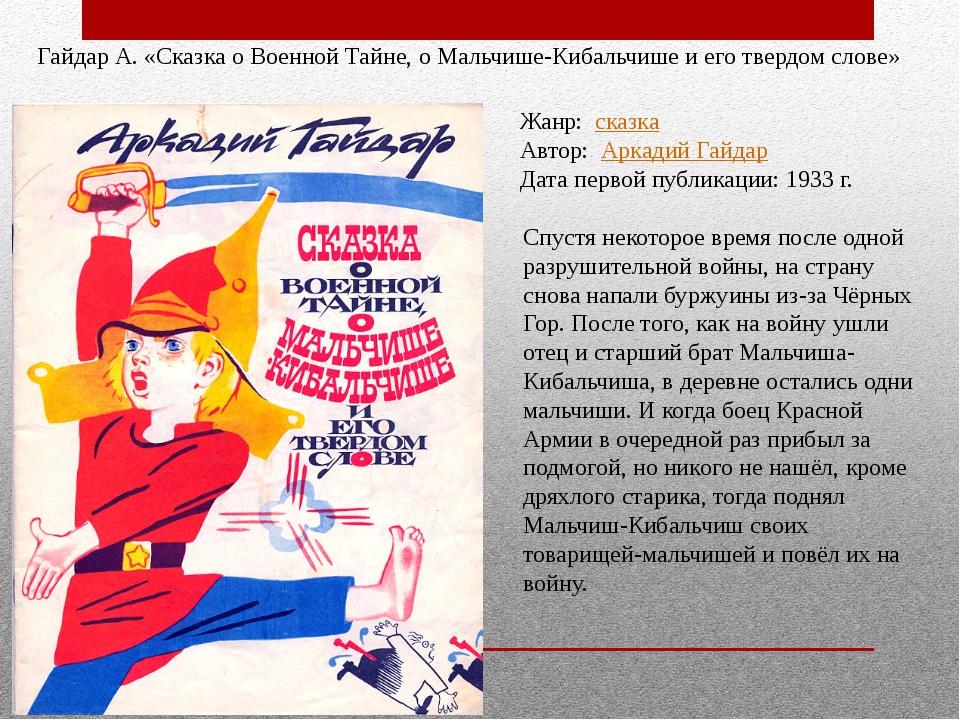 Гайдар А. «Сказка о Военной Тайне, о Мальчише-Кибальчише и его твердом слове»...