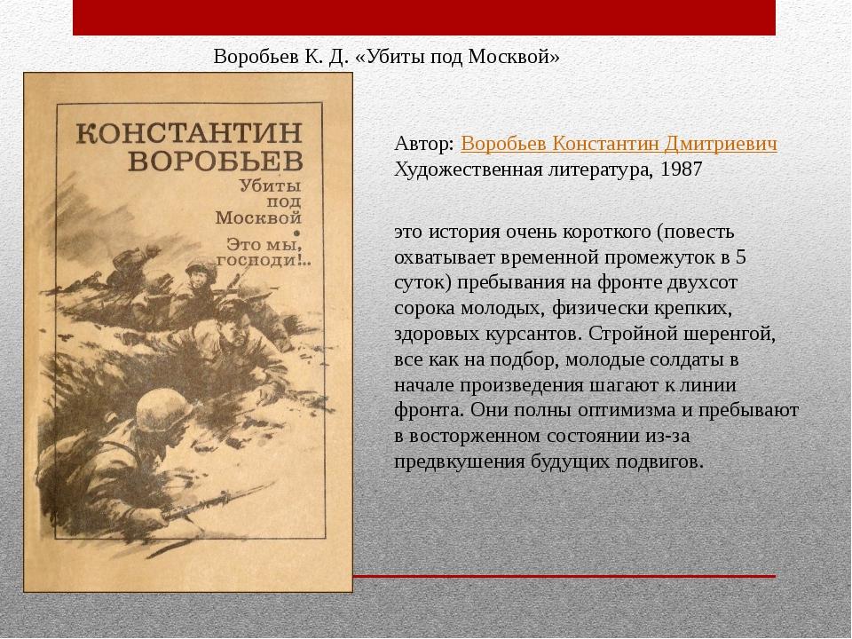 Автор:Воробьев Константин Дмитриевич Художественная литература, 1987 Воробье...