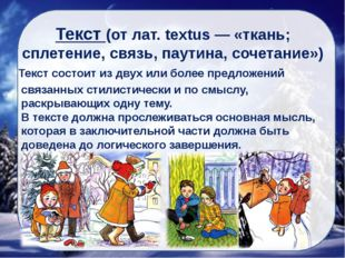 Текст (от лат. textus — «ткань; сплетение, связь, паутина, сочетание») Текст