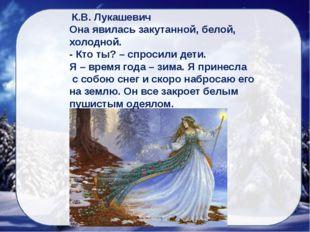К.В. Лукашевич Она явилась закутанной, белой, холодной. - Кто ты? – спросили