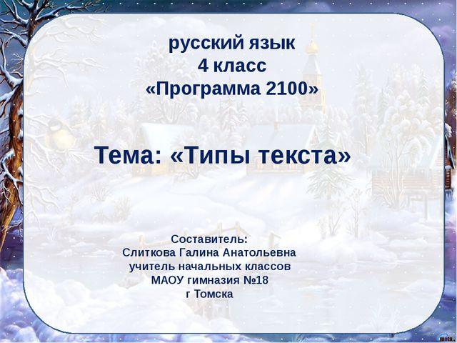 русский язык 4 класс «Программа 2100» Тема: «Типы текста» Составитель: Слитко...
