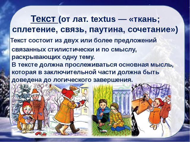 Текст (от лат. textus — «ткань; сплетение, связь, паутина, сочетание») Текст...