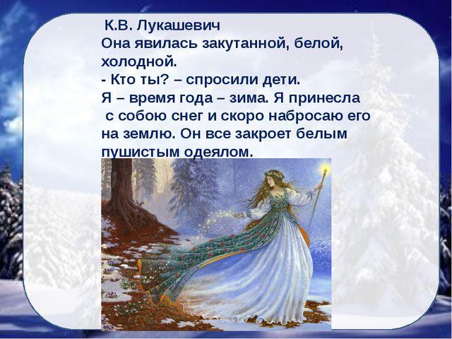 К.В. Лукашевич Она явилась закутанной, белой, холодной. - Кто ты? – спросили...