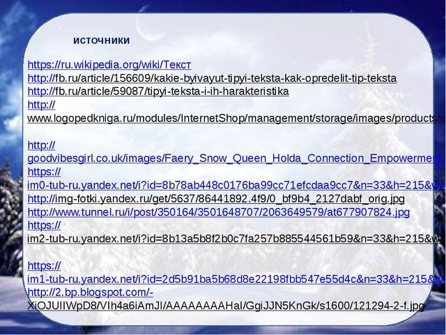 https://ru.wikipedia.org/wiki/Текст http://fb.ru/article/156609/kakie-byivayu...