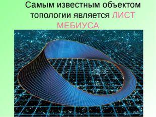 Самым известным объектом топологии является ЛИСТ МЕБИУСА