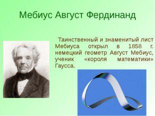 Мебиус Август Фердинанд Таинственный и знаменитый лист Мебиуса открыл в 1858