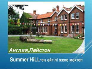 Summer HiLL-ең әйгілі жеке мектеп Англия,Лейстон