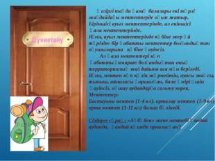 Дүниетану Қазіргі таңда қазақ балалары екі түрлі жағдайдағы мектептерде оқып
