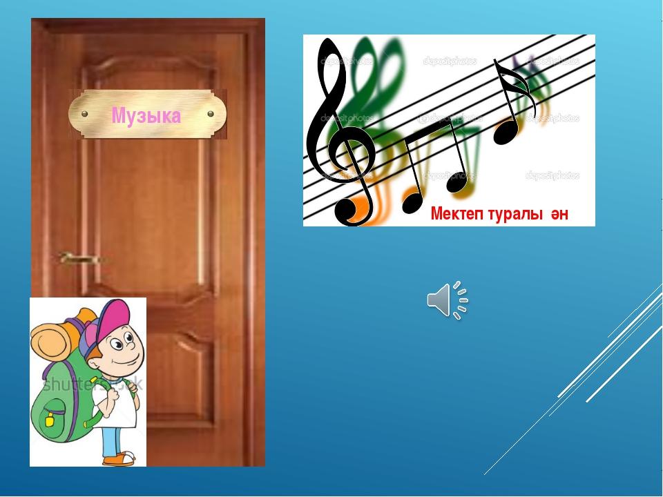 Музыка Мектеп туралы ән