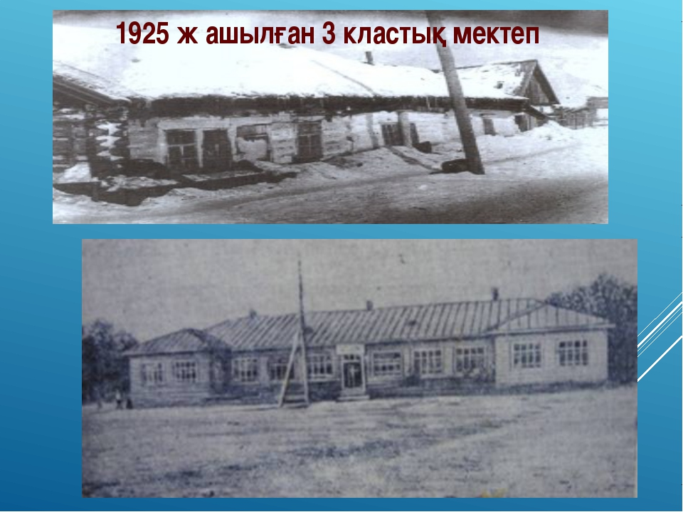 1925 ж ашылған 3 кластық мектеп
