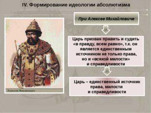 IV. Формирование идеологии абсолютизма При Петре Великом Власть царя представ