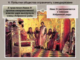 V. Попытки общества ограничить самодержавие Выборы царя Земским собором (Году