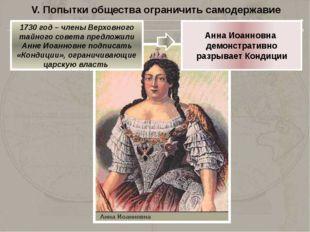 V. Попытки общества ограничить самодержавие 14 декабря 1825 года – выступлени
