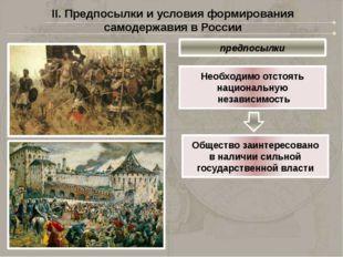 II. Предпосылки и условия формирования самодержавия в России предпосылки Необ