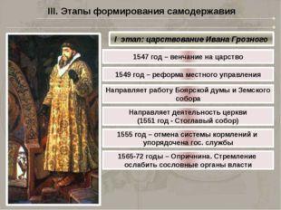 III. Этапы формирования самодержавия I этап: царствование Ивана Грозного 1547