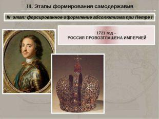 ЦАРЬ ПАТРИАРХ БОЯРСКАЯ ДУМА ПРИКАЗЫ ВОЕВОДЫ ИМПЕРАТОР (с1721) СЕНАТ (с 1711)
