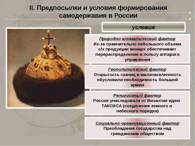 II. Предпосылки и условия формирования самодержавия в России условия Природно...