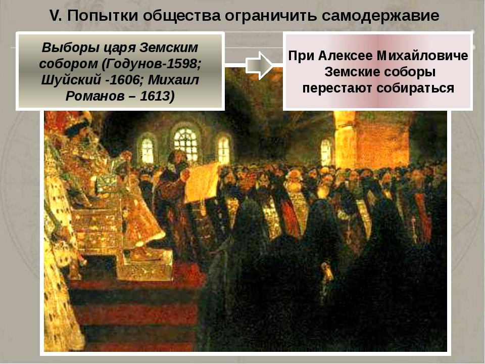 V. Попытки общества ограничить самодержавие Попытки боярства вернуться к преж...