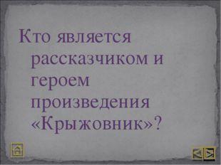 Кто является рассказчиком и героем произведения «Крыжовник»?