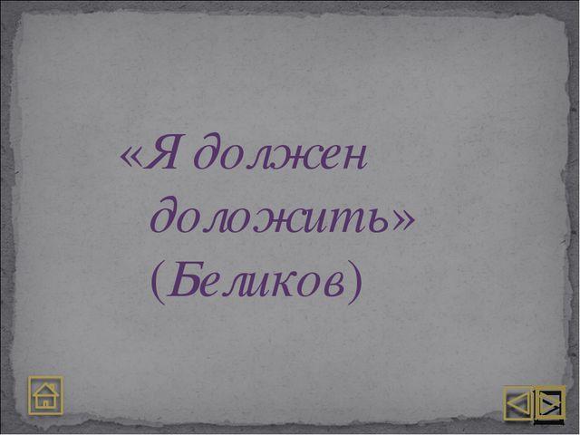 «Я должен доложить» (Беликов)