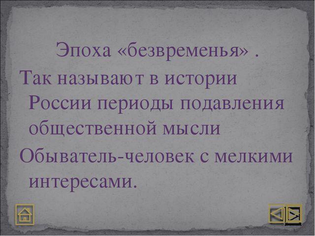 Эпоха «безвременья» . Так называют в истории России периоды подавления общест...