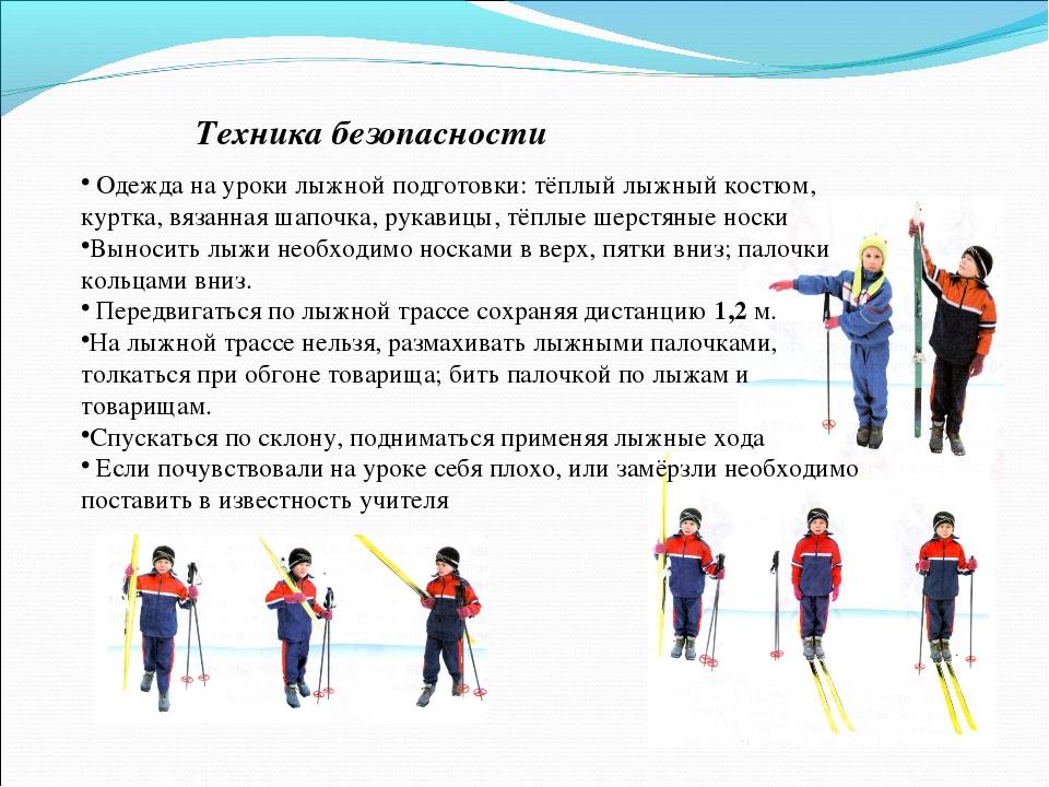 Техника безопасности Одежда на уроки лыжной подготовки: тёплый лыжный костюм,...