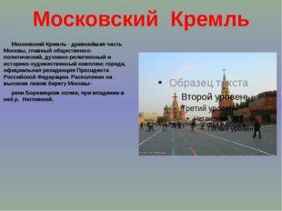 Московский Кремль Московский Кремль - древнейшая часть Москвы, главный общест