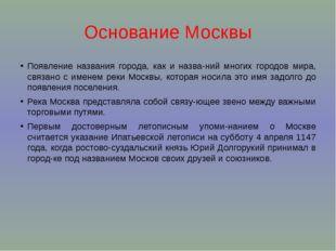 Основание Москвы Появление названия города, как и назва-ний многих городов ми