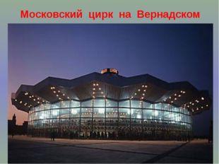 Московский цирк на Вернадском