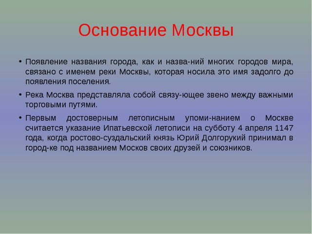 Основание Москвы Появление названия города, как и назва-ний многих городов ми...