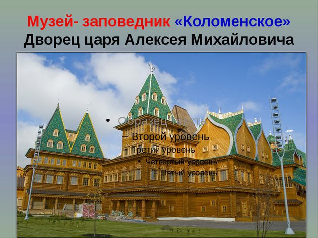 Музей- заповедник «Коломенское» Дворец царя Алексея Михайловича