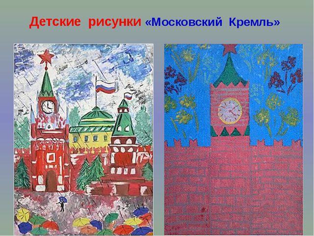 Детские рисунки «Московский Кремль»