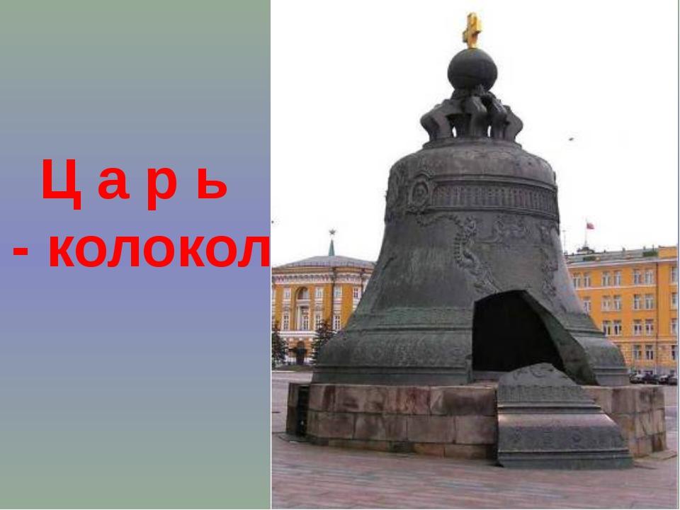 Ц а р ь - колокол