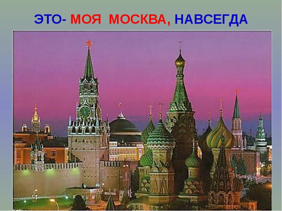 ЭТО- МОЯ МОСКВА, НАВСЕГДА