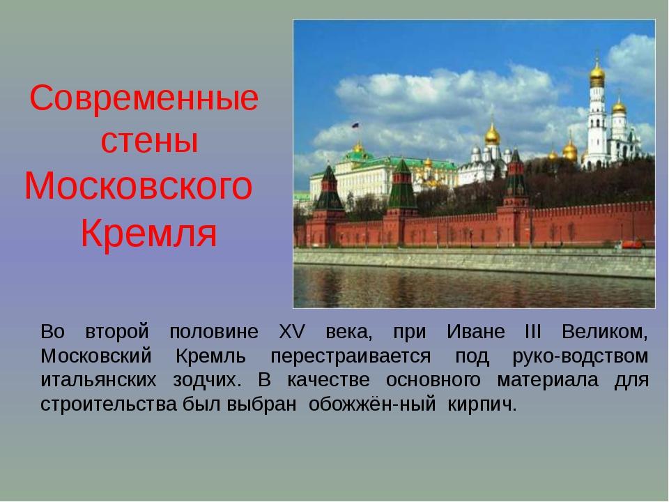 Современные стены Московского Кремля Во второй половине XV века, при Иване II...